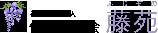 社会福祉法人伏古福祉会【藤苑】は札幌市東区の小規模多機能型居宅介護・訪問介護・デイサービス・ショートステイの統合施設